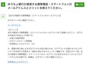 ゆうちょ銀行推奨のメールアドレスメリット
