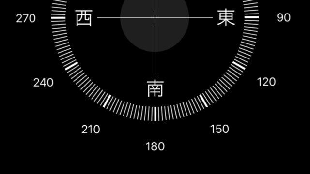 iPhoneコンパスアプリ