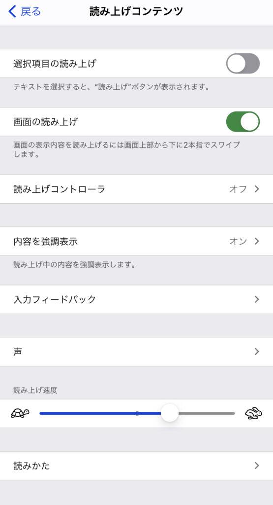 iPhone読みあげ機能画面
