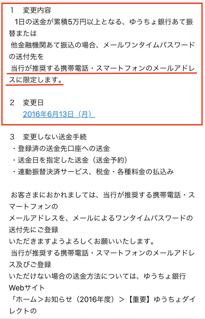ゆうちょ銀行からのメール