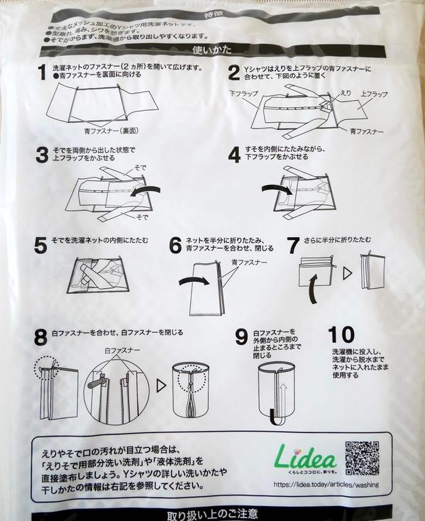 ニトリ シワになりにくい洗濯ネット2