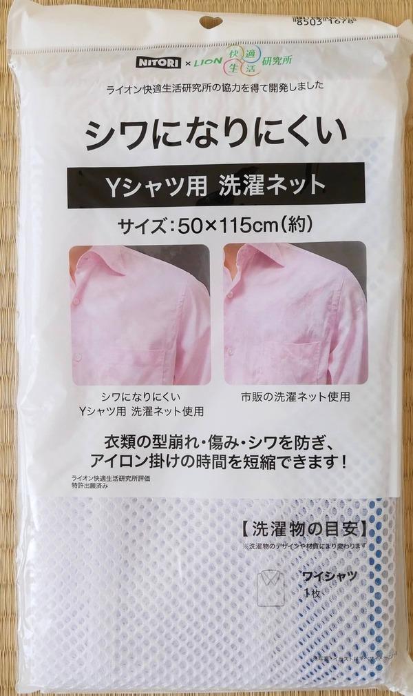 ニトリ シワになりにくい洗濯ネット1